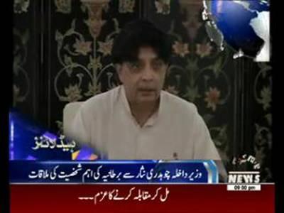 Waqtnews Headlines 09:00 PM 12 May 2015