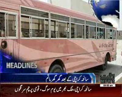 Waqtnews Headlines 09:00 AM 14 May 2015