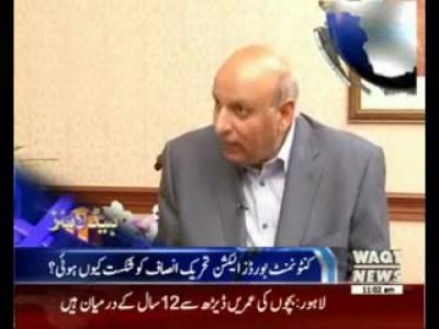 Waqtnews Headlines 11:00 AM 17 MAY 2015