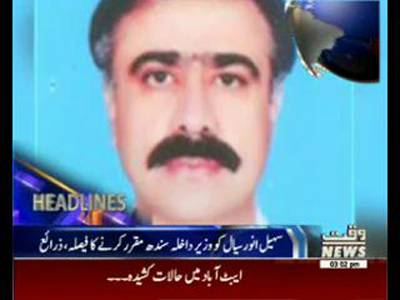 waqtnews Headlines 03:00 PM 21 May 2015
