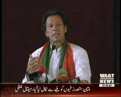 Waqtnews Headlines 01:00 PM 23 May 2015