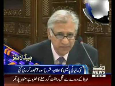 Waqtnews Headlines 05:00 PM 23 May 2015