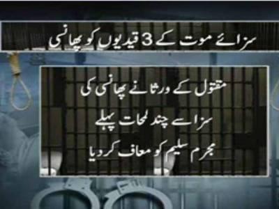 لاہور ،ساہیوال اور ملتان میں سزائے موت کے قیدیوں کو تختہ دار پر لٹکا دیا گیا