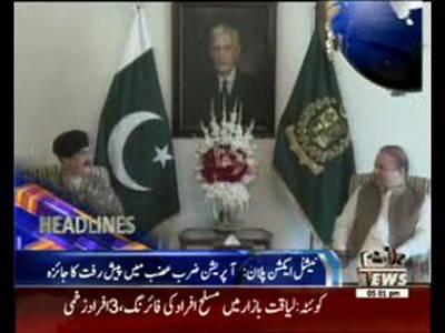Waqtnews Headlines 05:00 PM 27 May 2015