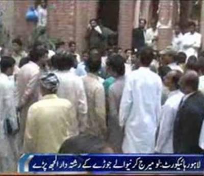 لاہور ہائیکورٹ میں لو میرج کرنیوالے جوڑے کے رشتہ دار آپس میں الجھ پڑے