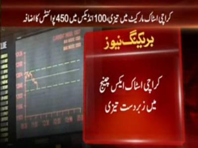 کراچی اسٹاک ایکس چینج میں زبردست تیزی