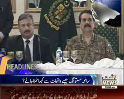 Waqtnews Headlines 09:00 AM 02 June 2015