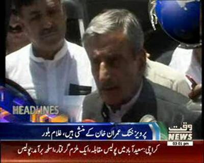 Waqtnews Headlines 03:00 PM 02 June 2015