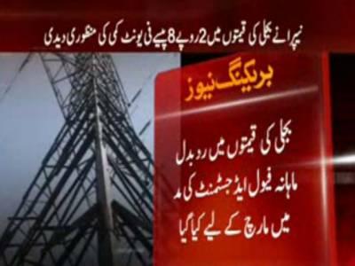 نیپرا نے بجلی کی قیمتوں میں 2 روپے 8 پیسے فی یونٹ کمی کی منظوری دے دی