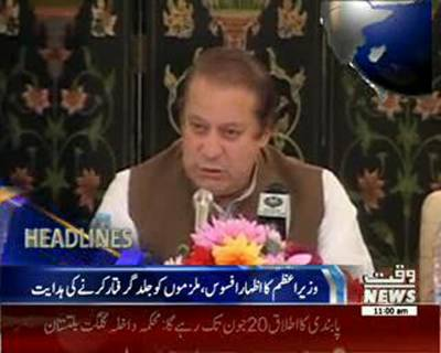 Waqtnews Headlines 11:00 AM 06 June 2015