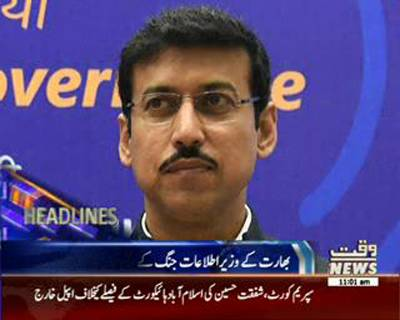 Waqtnews Headlines 11:00 AM 10 June 2015
