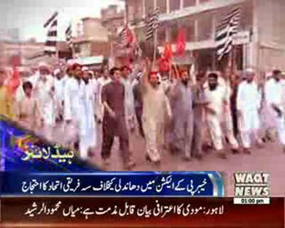 Waqtnews Headlines 01:00 Pm 10 June 2015
