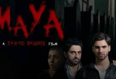 پاکستانی فلم انڈسٹری نے بلاآخر بڑا قدم اٹھا لیا, پاکستان کی پہلی ہورر فلم مایا شائقین کے لیے پیش کر دی گئی