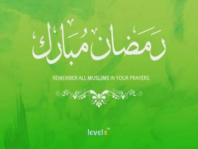 رمضان المبارک کا پہلا عشرہ رحمت، دوسراعشرہ مغفرت اور تیسرا عشرہ جہنم سے آزادی کا ہے