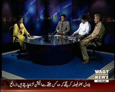 Waqtnews Headlines 09:00 AM 18 June 2015