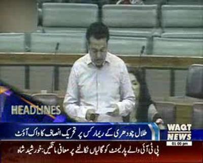 Waqtnews Headlines 01:00 PM 18 June 2015