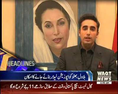 Waqtnews Headlines 11:00 AM 18 June 2015