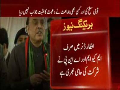 سابق صدر آصف علی زرداری کی جانب سے زرداری ہاؤس اسلام آباد میں افطار پارٹی کا اہتمام کیا گیا