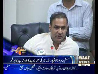 Waqtnews Headlines 01:00 PM 20 June 2015