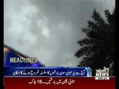 Waqtnews Headlines 03:00 PM 20 June 2015