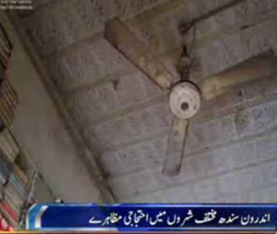 سندھ کے مختلف شہروں میں بدترین لوڈ شیڈنگ کا سلسلہ جاری ہے
