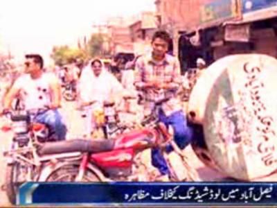 رمضان المبارک میں ہونے والی بدترین لوڈشیڈنگ کے باعث پنجاب کے مخلتف شہروں کے عوام سراپا احتجاج