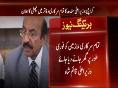سندھ حکومت کا کراچی میں تمام سرکاری اداروں میں چھٹی کا اعلان