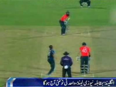 انگلینڈ اور نیوزی لینڈ کے مابین واحد ٹی ٹوئنٹی میچ آج کھیلا جائے گا،میچ پاکستانی وقت کے مطابق رات ساڑھے دس بجے شروع ہوگا