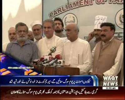 Waqtnews Headlines 11:00 AM 23 June 2015