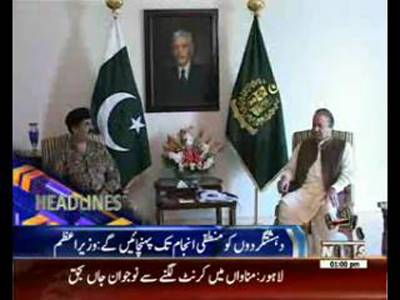 Waqtnews Headlines 01:00 PM 23 June 2015