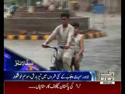 Waqtnews Headlines 03:00 PM 23 June 2015