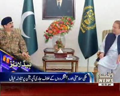 Waqtnews Headlines 01:00 PM 30 June 2015