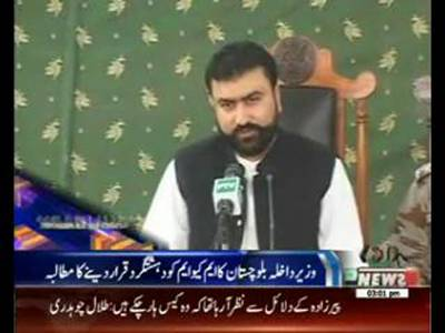 Waqtnews Headlines 03:00 PM 30 June 2015