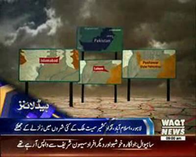Waqtnews Headlines 09:00 AM 30 June 2015