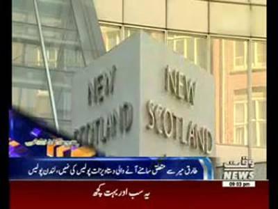 Waqtnews Headlines 09:00 PM 30 June 2015