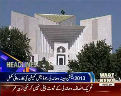 Waqtnews Headlines 01:00 PM 03 July 2015
