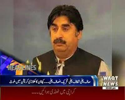 Waqtnews Headlines 03:00 PM 09 July 2015