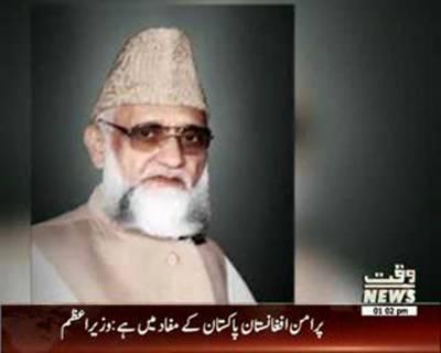 Waqtnews Headlines 01:00 PM 10 July 2015