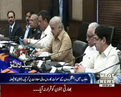 Waqtnews Headlines 03:00 PM 16 July 2015c