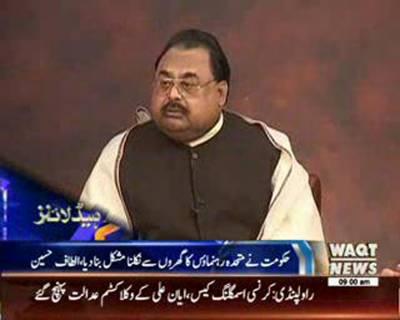 Waqtnews Headlines 09:00 AM 16 July 2015