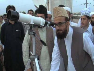 مرکزی رویت ہلال کمیٹی نے شوال کا چاند نظر آنے کا اعلان کردیا