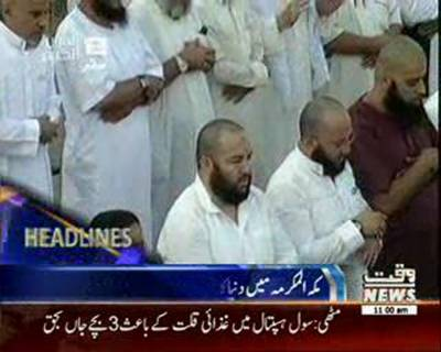 Waqtnews Headlines 11:00 AM 17 July 2015