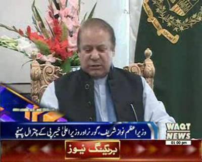 Waqtnews Headlines 01:00 PM 22 July 2015