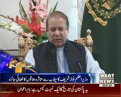 Waqtnews Headlines 03:00 PM 22 July 2015