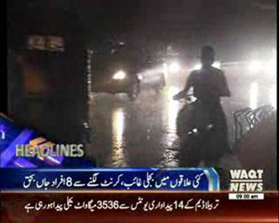 Waqtnews Headlines 09:00 AM 24 July 2015