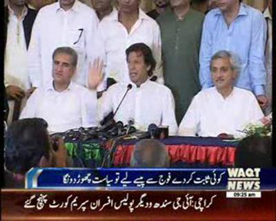 Imran Khan's talk about accusation to take money from army News Package 31 July 2015