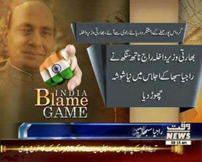 India's New Blame Game News Package 31 July 2015