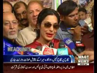Waqtnews Headlines 05:00 PM 31 July 2015