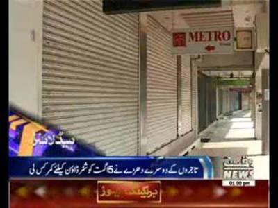 Waqtnews Headlines 0100 PM 01 August 2015