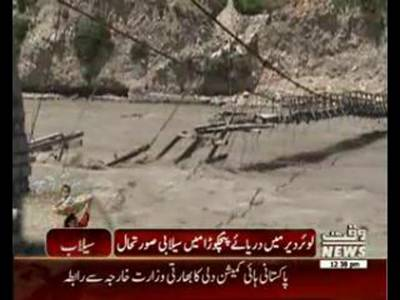Flood Situation In KPK